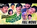 Balondu Bhavageethe  ಬಾಳೊಂದು ಭಾವಗೀತೆ | Kannada Full HD Movie|FEAT.Srinath, Ananthnag SP