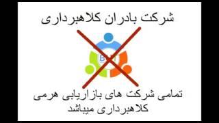 getlinkyoutube.com-شرکت بادران گستران کلاهبرداری هرمی در تهران و شهرستانها