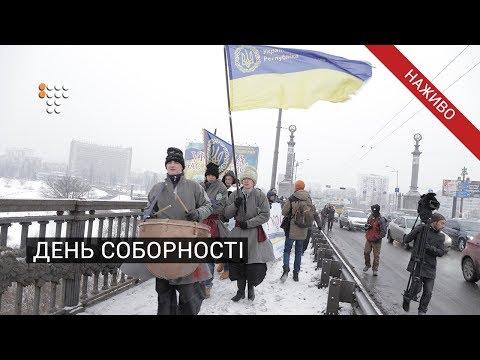 """У Києві на мосту Патона створили """"живий ланцюг"""""""