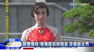 getlinkyoutube.com-吉園大吉座舍利骨塔(高雄六星級納骨塔)壽服走秀-中天新聞