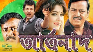 getlinkyoutube.com-Artonad | Full Movie | Rubel | Moushumi | Dipjol | Rajib
