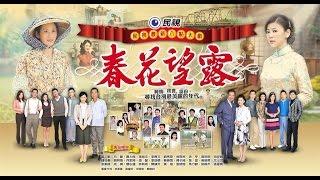 getlinkyoutube.com-春花望露 Spring Flower Ep226