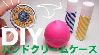 getlinkyoutube.com-DIY!! ハンドクリームケースの作り方