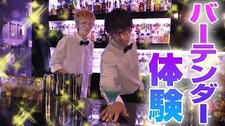 お酒大好き!プロに教わるバーテンダー体験! オールナイトニッポンw#7