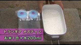 getlinkyoutube.com-【超簡単】固形燃料で野外炊飯 メスティン+ポケットストーブ+固形燃料