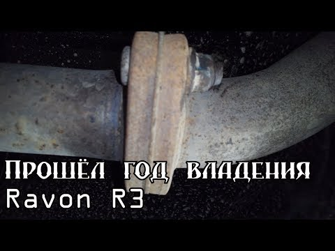 Ravon R3   Состояние днища кузова спустя год эксплуатации
