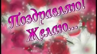 getlinkyoutube.com-С Днём рождения!