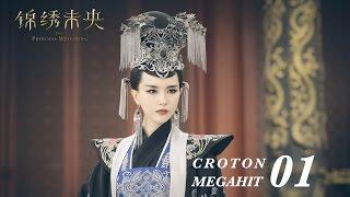 getlinkyoutube.com-錦綉未央 The Princess Wei Young 01 唐嫣 羅晉 吳建豪 毛曉彤 CROTON MEGAHIT Official