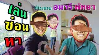 getlinkyoutube.com-เล่นซ่อนหา สุดระทึก !! ที่ห้องสุดหรู โรงแรมอมารี พัทยา | กับแก๊ง meTube Thailand | พี่เฟิร์น 108Life