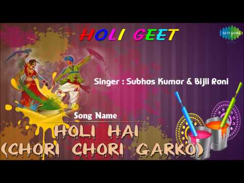 Holi Hai (Chori Chori Garko) | Holi Special Bhojpuri Song | Bijli Rani, Subhas Kumar