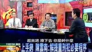 getlinkyoutube.com-中天骇客赵少康 2008年11月13日_chunk_2
