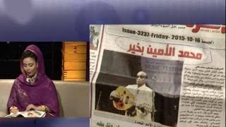 الاخبار الفنية (أجورالفنانين) - مساء الجمعة - قناة النيل الازرق