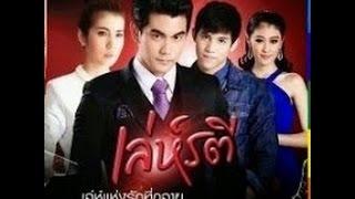getlinkyoutube.com-[Engsub] Leh Ratree Ep1 full - ThaiLand Drama up