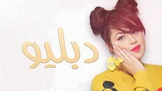 getlinkyoutube.com-Lamia Zaidi - W -  ( Exclusive Music Video 2016)  لمياء الزايدي - دبليو