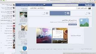 getlinkyoutube.com-كيف تحذف صوره في الفيس بوك