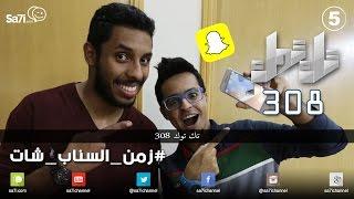 """#صاحي : """"تِك توك"""" 308 - #زمن_السناب_شات!"""