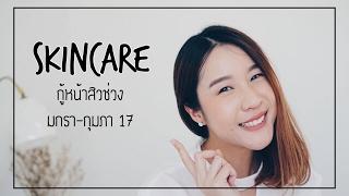 getlinkyoutube.com-รวมสกินแคร์รักษาสิว JAN-FEB 2017