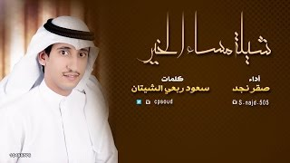 getlinkyoutube.com-شيلة مساء الخير || كلمات سعود ربعي الشيتان || اداء صقر نجد