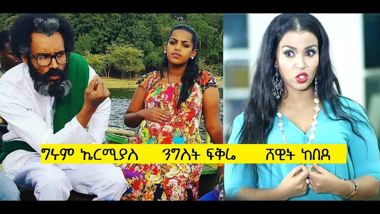 wihana werq full movie film addis mulu film 2019 min addis
