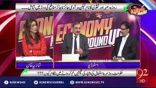 Economy Roundup 12-06-2016 - 92NewsHD