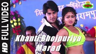 'Khanti Bhojpuriya Marad' Full Video Song HD | Dulara Bhojpuri Movie | Pradeep Pandey 'Chintu' width=