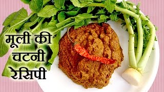 getlinkyoutube.com-Mooli Ki Chutney Recipe In Hindi By Sameer Goyal