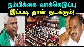 நம்பிக்கை வாக்கெடுப்பு எப்படி நடக்கும்?-Oneindia Tamil