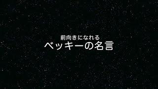 getlinkyoutube.com-ベッキーの名言集【ニンゲン観察バラエティ モニタリングでも話題】