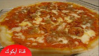 getlinkyoutube.com-بيتزا الطاسة  بيتزا في المقلاة بدون فرن فيديو عالي الجودة 2016