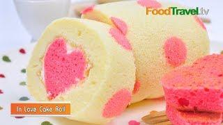 getlinkyoutube.com-อินเลิฟเค้กโรล - เค้กโรลหัวใจ In Love Cake Roll