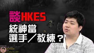【統神】談HKES簽約,一秒證明當選手還教練