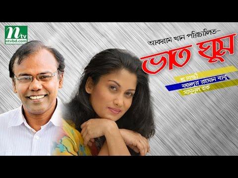 Bangla Drama Bhat Ghum (ভাত ঘুম) | Srabonti, Fazlur Rahman Babu, Mamunul Haque by Akram Khan