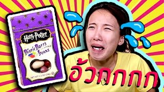 getlinkyoutube.com-ซอฟรีวิว เจลลี่รสพิศดาร แฮร์รี่พอตเตอร์ 【Harry Potter Jelly Belly Beans】