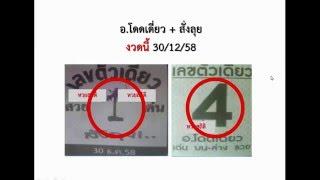 getlinkyoutube.com-หวยทีเด็ด อ.โดดเดี่ยว สั่งลุย งวดนี้ 30/12/58 มาแล้ว ติดตามทีเด็ดงวดนี้พร้อมกันได้เลย