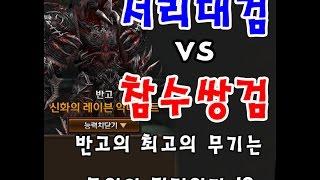 getlinkyoutube.com-레이븐 반고 서리대검vs참수쌍검 최고의 무기는?
