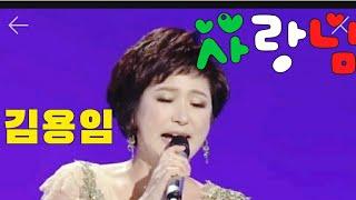 getlinkyoutube.com-김용임의 사랑님_씨엔엠 3시봉_진향란 노래교실