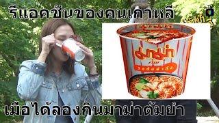 getlinkyoutube.com-รีแอคชั่นของคนเกาหลีหลังจากที่ได้ลองกินมาม่าต้มยำเป็นครั้งแรก // 마마 똠얌을 처음 먹어보는 한국사람들의 반응은?