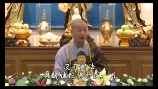 getlinkyoutube.com-仁山法师:大势至菩萨念佛圆通章01