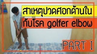 [คลิป 69] สาเหตุอาการปวดข้อศอกด้านใน กับโรค golfer's elbow (PART 1)