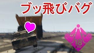 getlinkyoutube.com-【GTA5】戦車がブッ飛ぶバグが卑猥な件