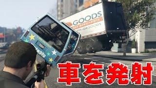 getlinkyoutube.com-【GTA5】銃から車を発射する!