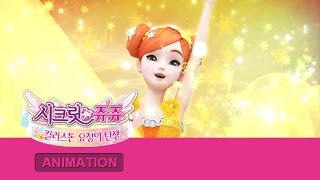 getlinkyoutube.com-시크릿 쥬쥬 8기 제9화-제10화 [SECRET JOUJU S.8 Ep.09-Ep.10]