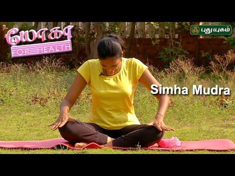 Simha Mudra (Lion Pose)  | யோகா For Health | 26/04/2017 | Puthuyugamtv