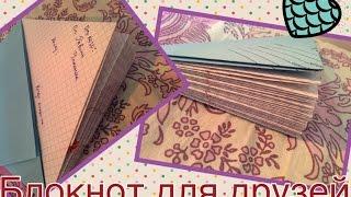 getlinkyoutube.com-МК: блокнот для друзей/обмен подарками^_^