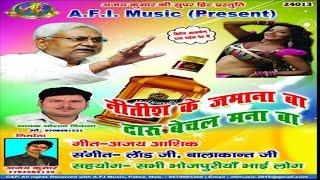 getlinkyoutube.com-दारू बेचाइल माना बा नीतीश के जमाना बा ༺❤༻ Bhojpuri Hot Songs 2016 New ༺❤༻ Nawsad Deewana [MP3]