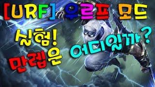 getlinkyoutube.com-[롤실험] URF모드 만렙은 몇일까! - 산초