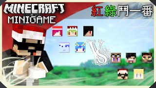 getlinkyoutube.com-MineCraft : MiniGame 三合一遊戲 - 紅綠鬥一番