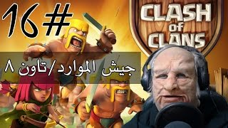 أفضل جيش لهجمة الموارد/ تاون هول 8/  كلاش اوف كلانس/ الحلقة 16 clash of clans