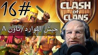 getlinkyoutube.com-أفضل جيش لهجمة الموارد/ تاون هول 8/  كلاش اوف كلانس/ الحلقة 16 clash of clans