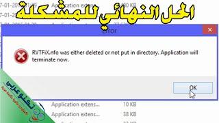 getlinkyoutube.com-حل مشكلة رسالة خطأ RVTfix.nfo عند تشغيل أي لعبة على الكمبيوتر